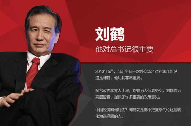 习的智囊刘鹤 下届可能任副总理