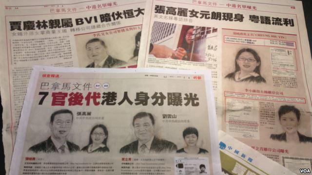 """更多中国""""官二代"""" 被巴拿马文件曝光"""
