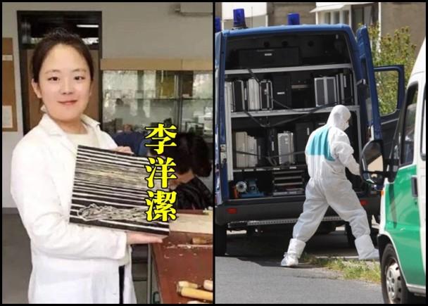 留德中国女生被杀弃尸 情侣疑犯被控谋杀
