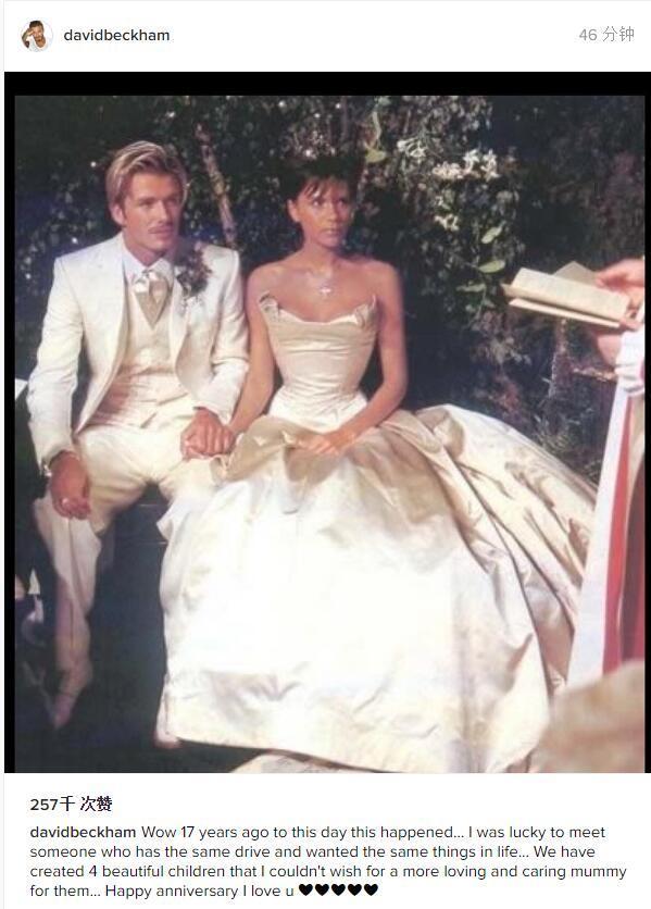 贝克汉姆夫妇轻结婚17年 晒甜蜜婚礼照