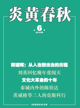 《炎黄春秋》停刊 断绝中共改革希望