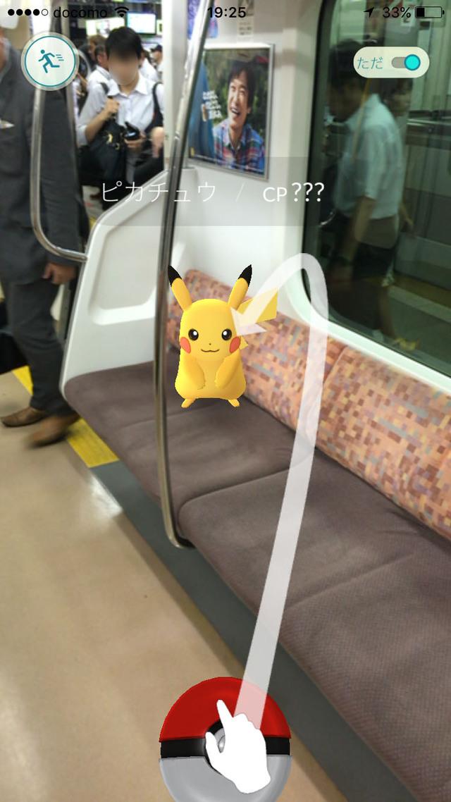 藉PokemonGO偷拍 色狼们更加明目张胆