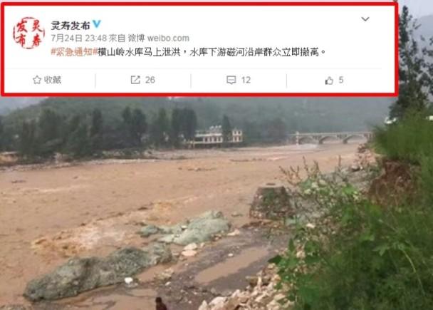 河北水库凌晨2点泄洪 两小时前微博通知