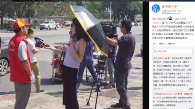 厦门女记者戴墨镜做采访   引发争议