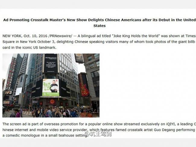郭德纲登纽约时代广场 海外媒体自发报道