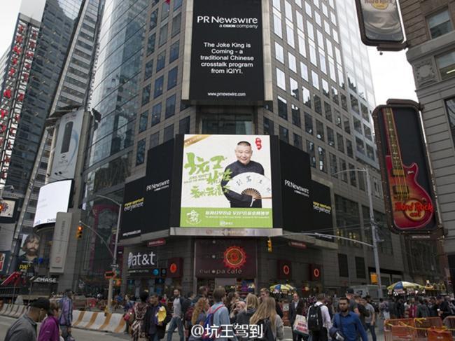 郭德纲登上纽约时代广场 海外媒体都报了