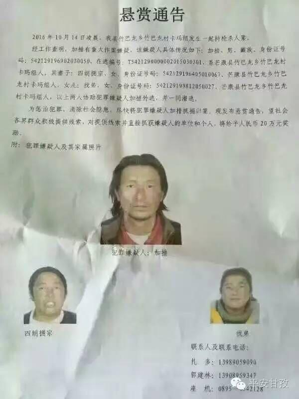 西藏28岁民警遭枪杀   悬赏20万缉凶