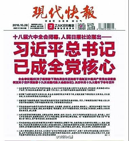 """""""习近平总书记已成全党核心""""惨遭删除"""