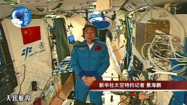 中国人首次在太空泡茶 航天员也能挑食