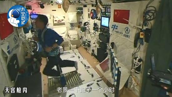 中国人首次太空跑步  一下跑了1小时