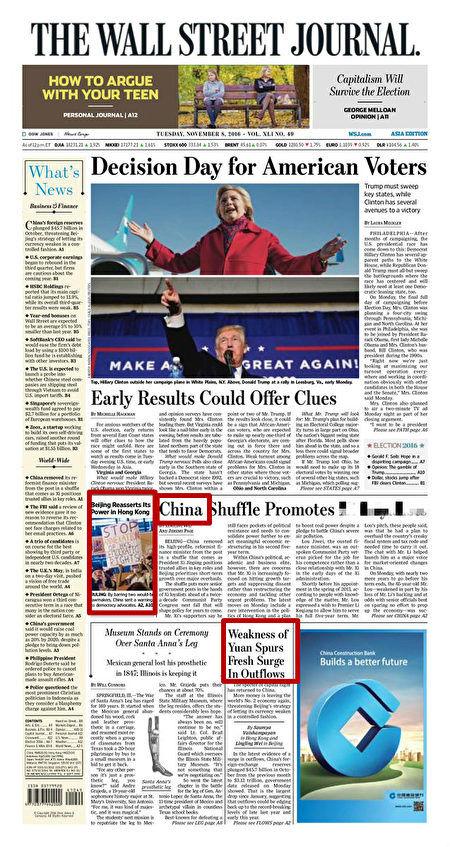 """中国三件大事抢了美国大选""""半个头条"""""""