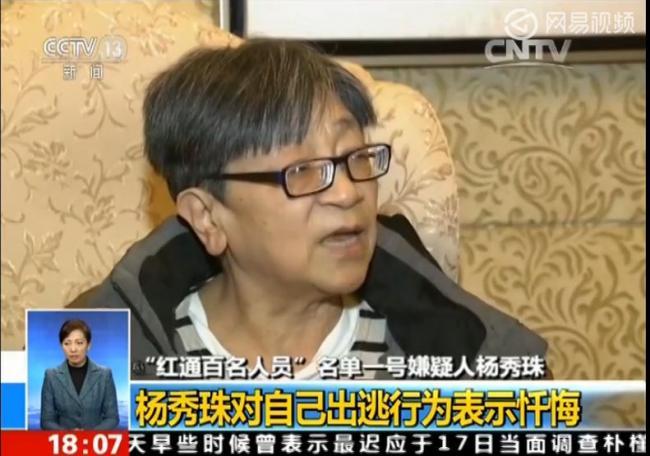 杨秀珠:祖国对我这么优待 请他们快回来