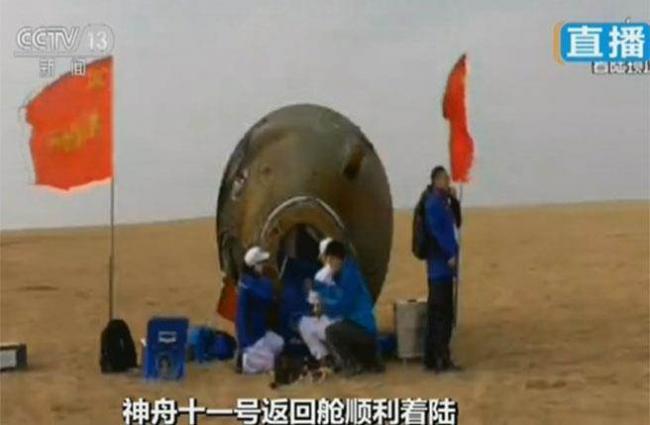 神舟11号 成功返回地球