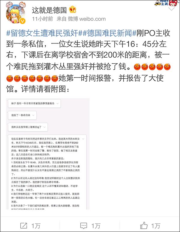 中国留德国女学生称遭到难民强暴