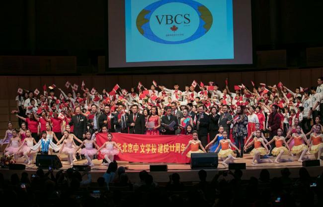温哥华北京中文学校20周年庆:文化传承