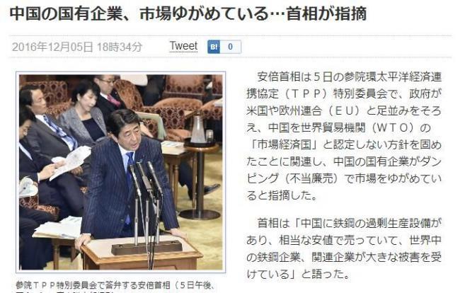 日本将 不承认中国市场经济国地位