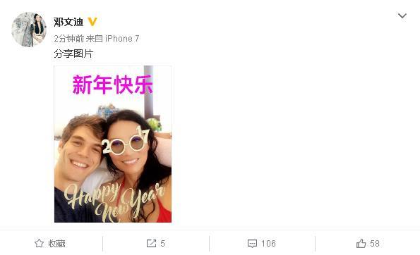 2017年第一天,话题女王邓文迪炸爆社交媒体。。。。。。_图2-1