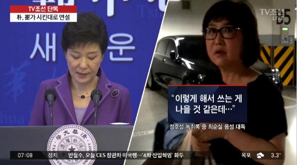 朴槿惠在清华大学的演讲系崔顺实修改