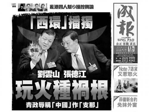 """曝张德江刘云山炮制""""港独""""对抗习近平"""