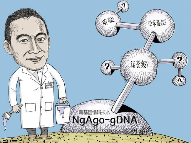 韩春雨申请基因编辑专利遭官方撤回