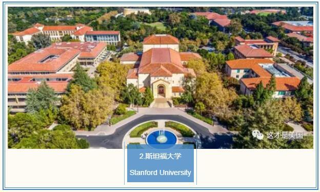 2016-2017全球顶尖大学Top100