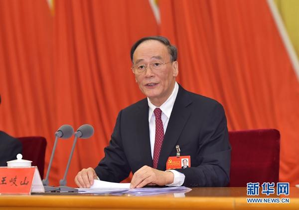 王岐山向中纪委报告   明年设国家监察委