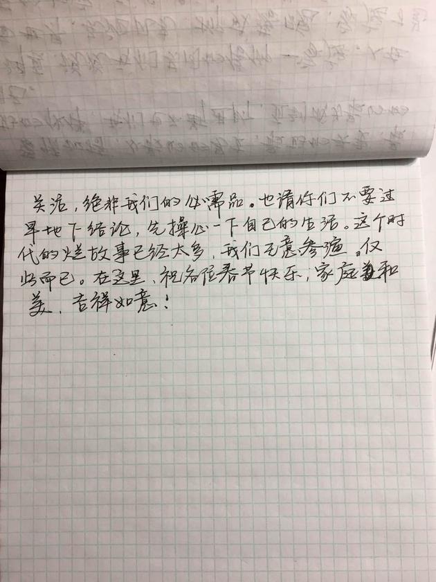 周立波妻子手写信