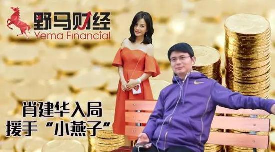 获15亿资助空手套白狼 赵薇引爆肖建华危机?