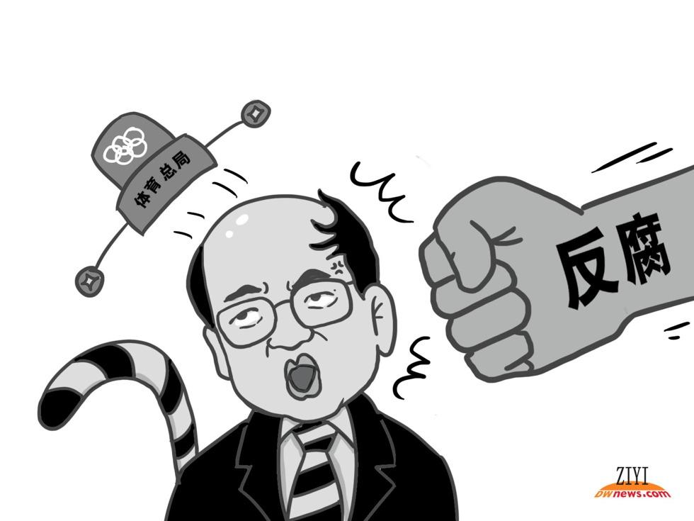 体坛首虎肖天封妻荫子 受贿细节曝光
