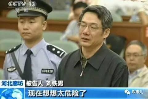 """9名中国高官的""""情人劫"""""""