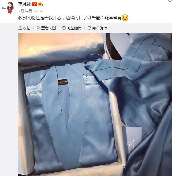 范冰冰收到了一套3500元的内衣 然后……