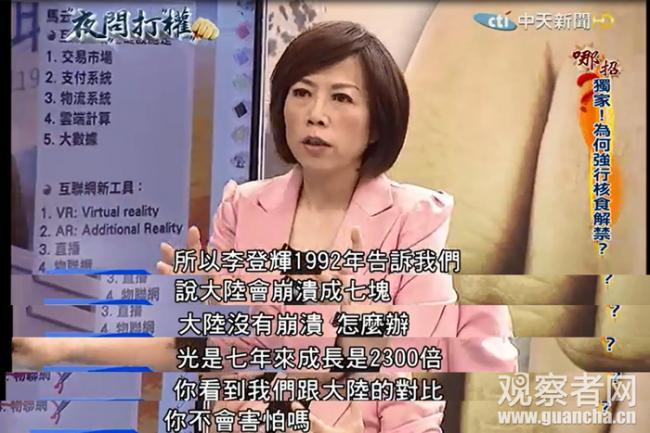 你看到台湾跟大陆的对比,不会害怕吗