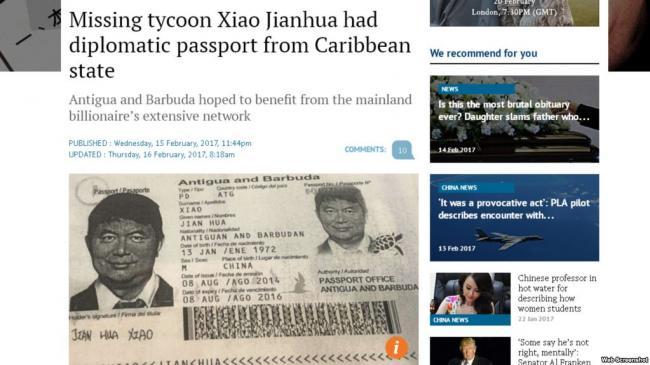 被失踪金融大鳄肖建华 曾持安提瓜外交护照