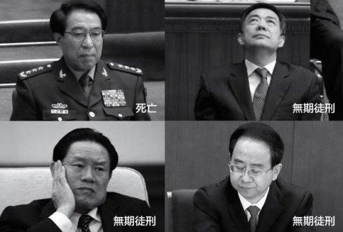 习近平横扫江派 落马高官12人终身监禁