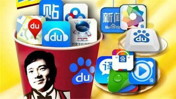 百度是一面镜子 照出了最真实中国互联网