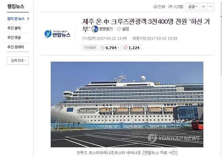 史无前例:3400中国游客济州岛拒下邮轮
