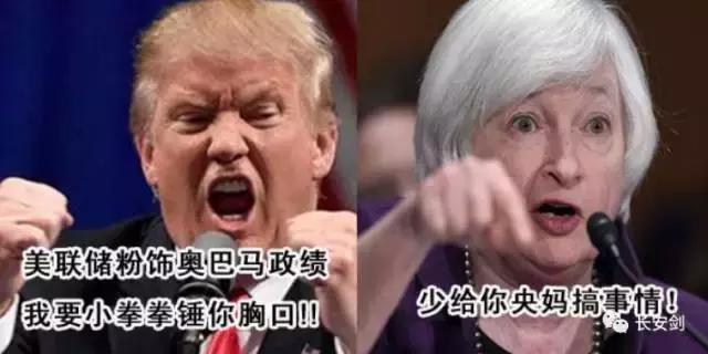 美联储和川普突然相爱:如何影响中国?