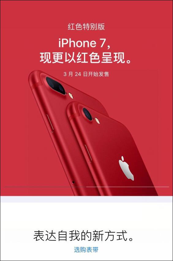 中国红姨妈红?各种iPhone吐槽新鲜出炉
