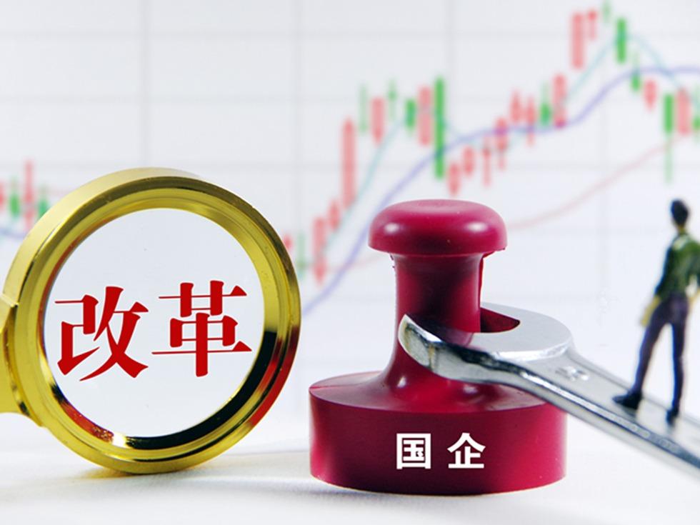 中纪委曝国资流失两典型 李克强曾震怒