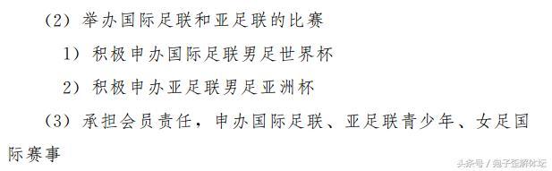 韩国彻底绝望!示好中国被无视!中国足协:申办2026世界杯
