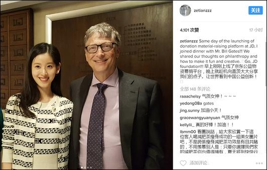 章泽天晒与盖茨合影 用英文讲解京东项目