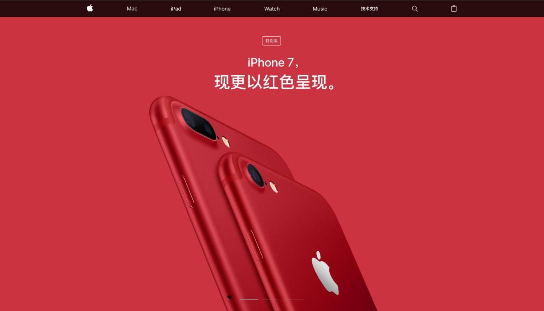 红色iPhone引中国人反感 原来另有隐情…