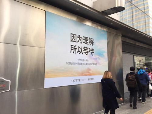 乐天向中国游客求爱 因为理解所以等待