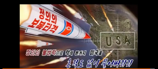 """朝鲜再拍视频誓言""""铲除美国"""""""