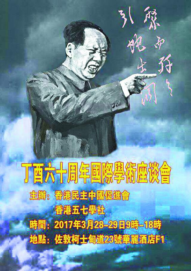 港办反右运动研讨会 中共阴招打压