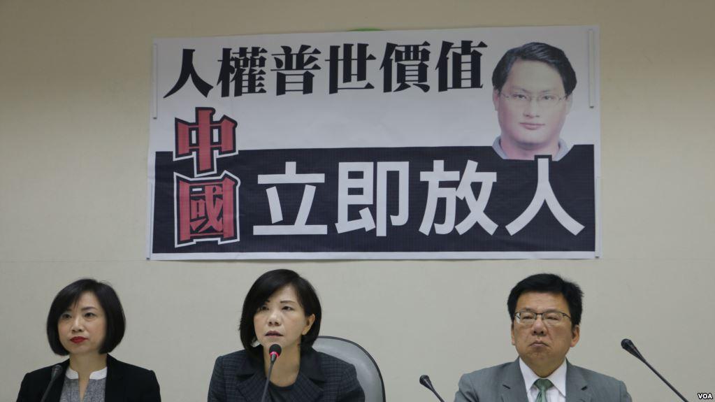 李明哲受到天朝调查 台湾立委要求放人