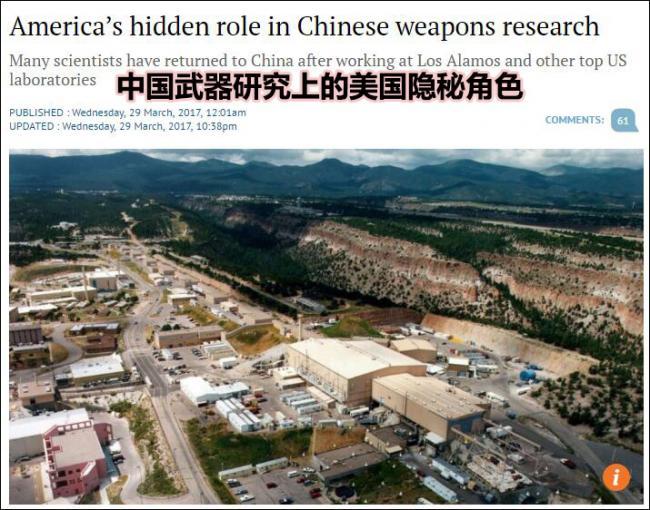 中国重金挖在美科学家 海归研发武器?