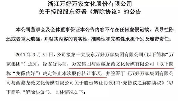 赵薇拿回2.5亿全身而退 留下愤怒股民