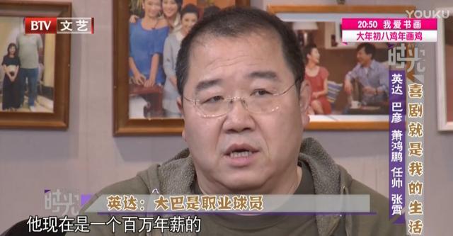英达之子年薪98万 今年中国0:14日本 希望未来不再发生!