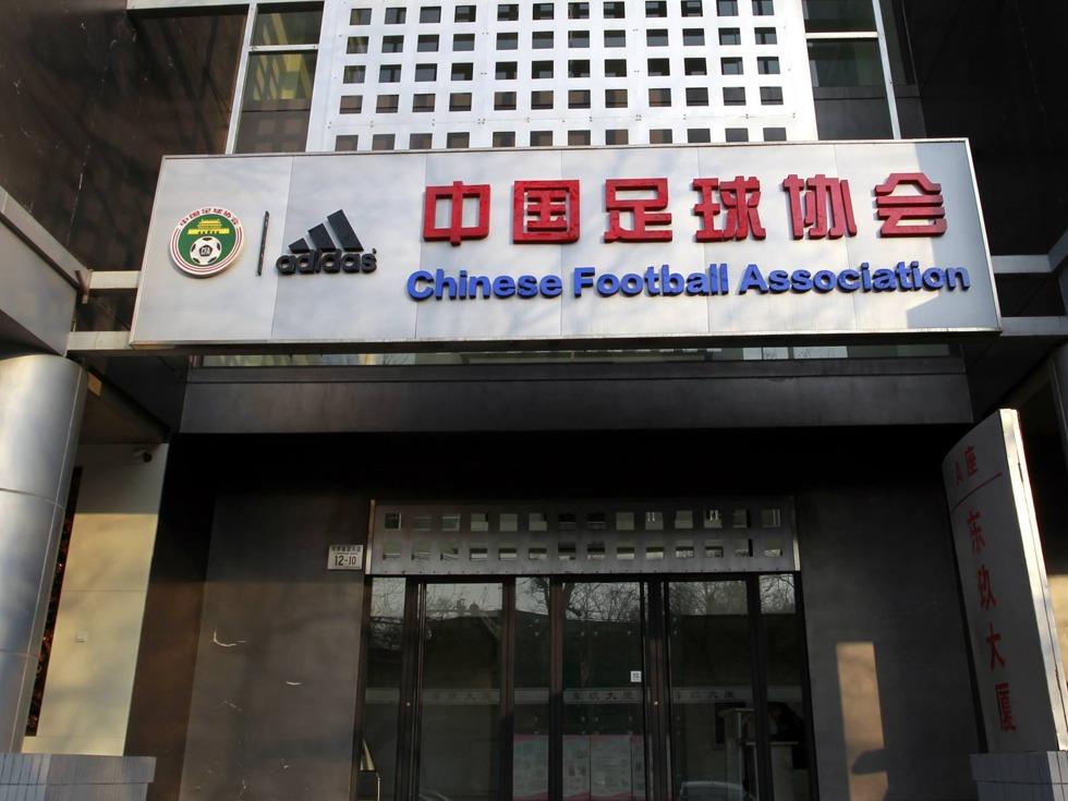 中国足协总部被曝南迁 紧靠雄安新区